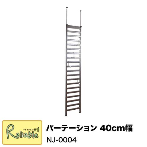 NJ-0004【代引き不可】パーテーション 40cm幅 ブラウン幅40×奥行4×高さ202~260cm 【C 160】