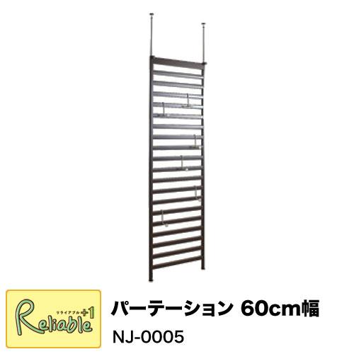 NJ-0005 【代引き・時間指定不可】パーテーション 60cm幅 ブラウン幅60×奥行4×高さ202~260cm 【C 183.5】