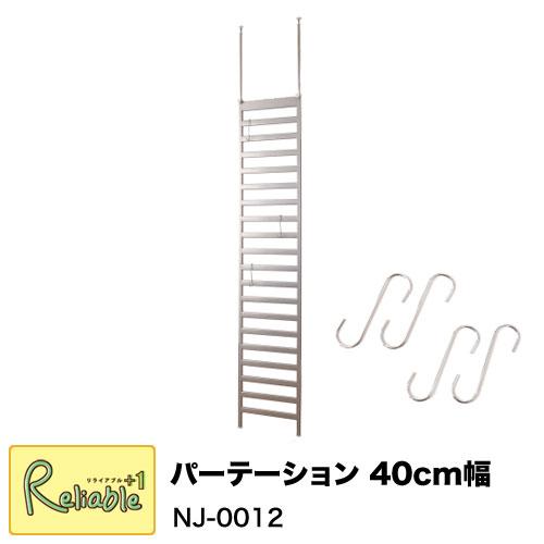 ※入荷未定※ NJ-0012【代引き不可】パーテーション 40cm幅 シルバー 幅40×奥行4×高さ202~260cm 【C 160】