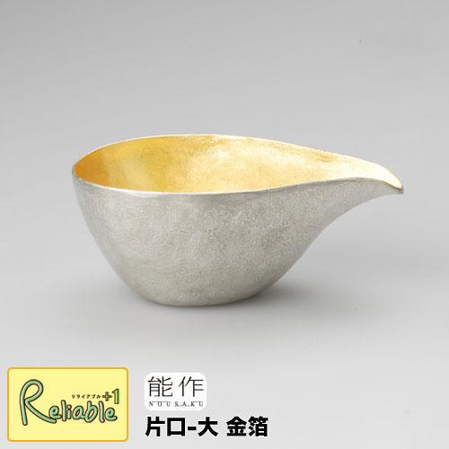 片口 -大 金箔 (511210) 能作 Sake/Sauce Pitcher-L gold
