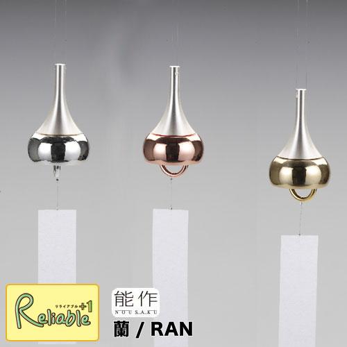 風鈴 RAN/蘭 (シルバー ピンクゴールド ゴールド) 能作 wind bell