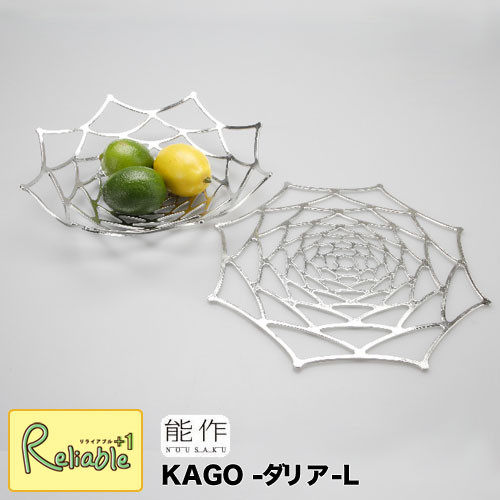 KAGO-ダリア-L (501413) 能作 カゴ kago-dahlia-L 錫100%