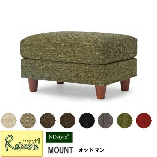 マウント/MOUNT スツール MT-RLS70 MT-HLS70 ※脚は別売りです※ 座面の硬さ、ファブリックは8色から選べます 野田産業 NDstyle【Y/S/160】