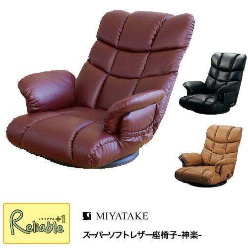 スーパーソフトレザー座椅子-神楽-【 YS-1393 ブラック/ブラウン/ワインレッド 】完成品 宮武製作所【C/S 225】