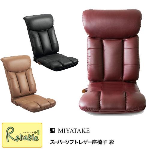 スーパーソフトレザー座椅子-彩-【 YS-1310 ブラック/ブラウン/ワインレッド 】完成品 宮武製作所【C/S 208】
