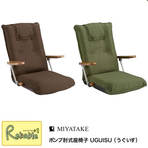 ポンプ肘式座椅子 UGUISU(うぐいす)【YS-1075D ブラウン/グリーン 】 完成品 宮武製作所【C/S 200】