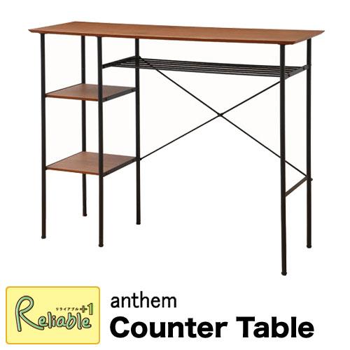 ※9月上旬予定※ anthem アンセム カウンターテーブル ANT-2399BR Counter Table 市場株式会社【S/C/187】