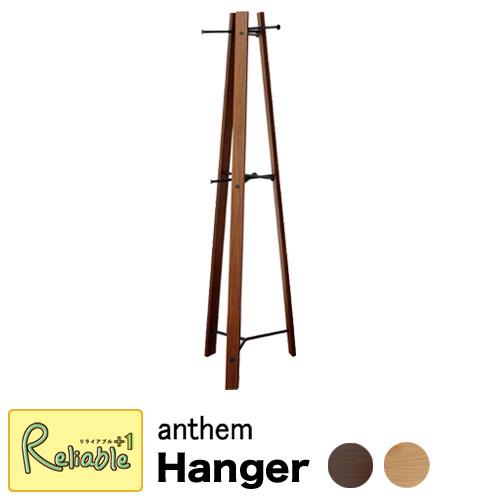 アンセムハンガー ANH-3292BR/NA anthem Hanger 市場家具【S/C/218】