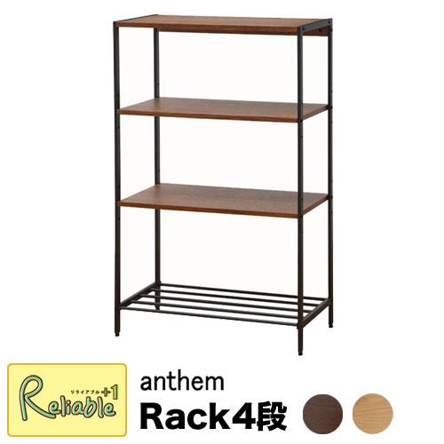 アンセムラック4段 ANR-2397BR/NA anthem Rack4段 市場株式会社【S/N 167.5】