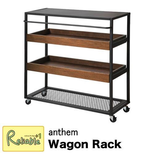 アンセムワゴンラック ANW-2838BR anthem Wagon Rack 市場家具【S/Y 160】