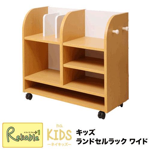 ネイキッズ キッズランドセルラックワイド KDR-2436NA ナチュラル 市場株式会社【S/130】