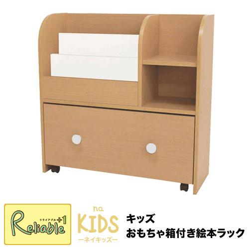 キッズおもちゃ箱付き絵本ラック KDR-2140NA 市場家具【Y/S/147】