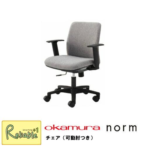 オカムラ ノームチェア(可動肘付) 【8CB5KB】 回転チェア 岡村製作所 学習椅子 回転椅子
