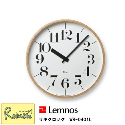 レムノス/Lemnos リキクロック WR-0401L 掛け時計 タカタレムノス RIKI RIKICLOCK 【Y/83.5】