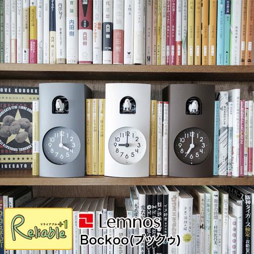 レムノス Lemnos Bockoo ブックゥ ホワイト (GF17-04WH) グレー (GF17-04GY) ブラウン (GF17-04 BW) デザイナーズ時計 カッコー かっこう 鳩時計 バード 鳥 時計 Book型 本棚 本型 壁掛け時計 置き時計 タカタレムノス