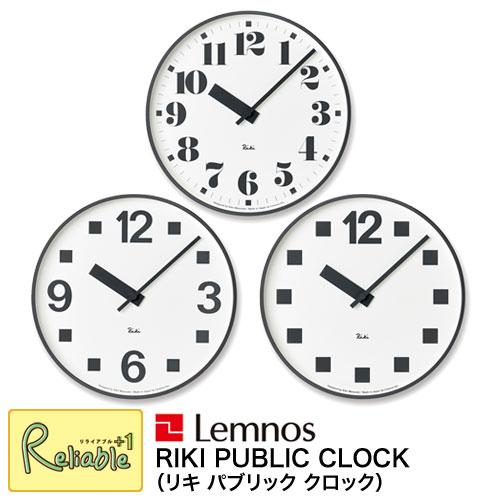 レムノス Lemnos リキ パブリッククロック RIKI PUBLIC CLOCK WR17-06 WR17-07 WR17-08 時計 掛け時計 渡辺力デザイン タカタレムノス