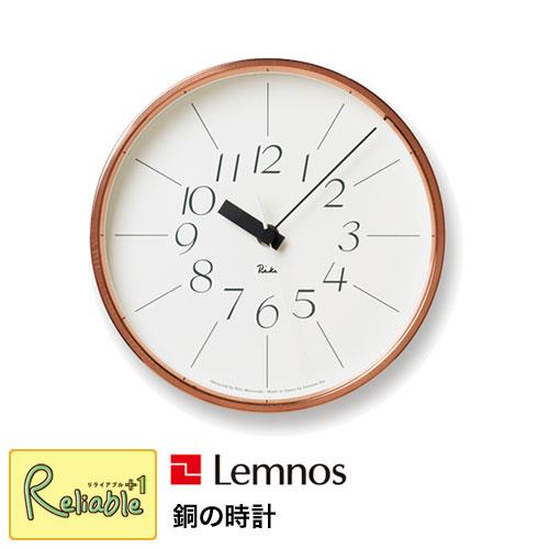 レムノス 掛け時計 銅の時計 RIKI WR11-04 時計 渡辺力デザイン モダン タカタレムノス Lemnos【Y/59】