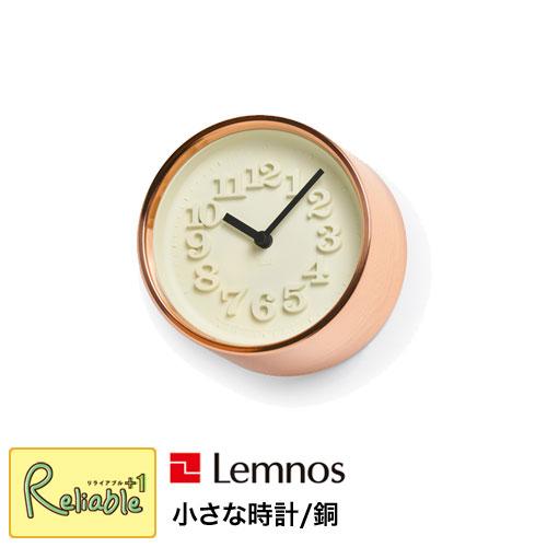 レムノス 掛け時計 置時計 小さな時計 銅 RIKI WR11-05 時計 渡辺力デザイン モダン タカタレムノス Lemnos【Y/41.5】