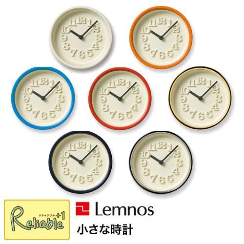 レムノス 掛け時計 置時計 小さな時計 RIKI WR07-15 時計 渡辺力デザイン モダン タカタレムノス Lemnos【Y/41.5】