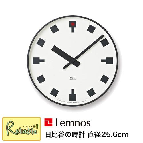 レムノス 掛け時計 日比谷の時計 直径25.6cm WR12-03 時計 渡辺力デザイン タカタレムノス Lemnos【Y/68】