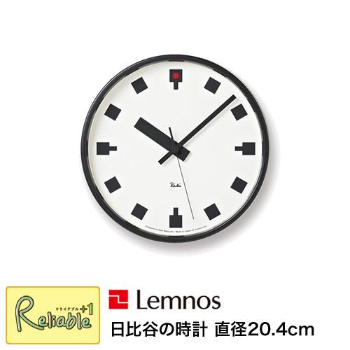 レムノス 掛け時計 日比谷の時計 直径20.4cm WR12-04 日比谷の時計 WR12-04 時計 渡辺力デザイン タカタレムノス Lemnos