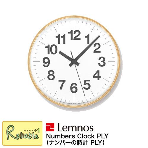 レムノス 掛け時計 ナンバーの時計PLY Numbers Clock PLY YK18-18 直径25.4cm 時計 ウォールクロック 角田陽太デザイン 円環状 プライウッド タカタレムノス Lemnos