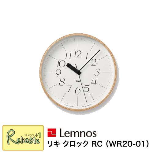 レムノス/Lemnos リキクロック RC WR20-01 電波時計 掛け時計 タカタレムノス RIKI RIKICLOCK【Y/67.1】