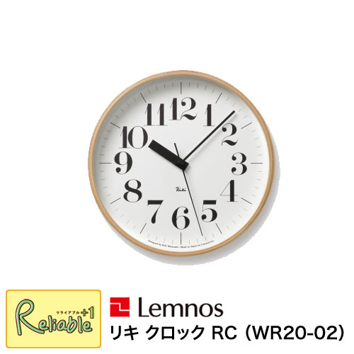 レムノス/Lemnos リキクロック RC WR20-02 電波時計 掛け時計 タカタレムノス RIKI RIKICLOCK【Y/67.1】