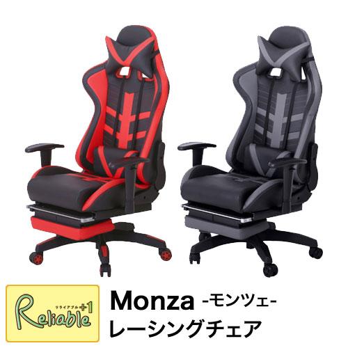 ※8月末入荷予定※ Monza レーシングチェア モンツェ ヤマソロ レッド(42-554) グレー(42-555) 2色展開 ゲーム用 ゲーミングチェア デスクチェア オフィスチェア PCチェア【S/189】