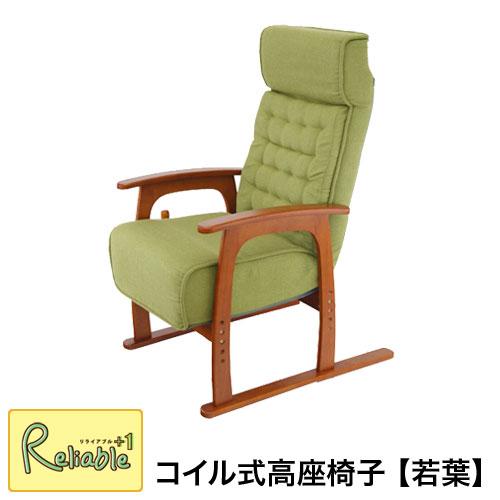 コイル式高座椅子 若葉 グリーン 83-806 ヤマソロ わかば コイルバネ高座椅子 無段階リクライニング リクライニングチェア 座面高さ調節 座面4段階調節 肘付き 頭部14段階リクライニング 高座椅子【C/210】