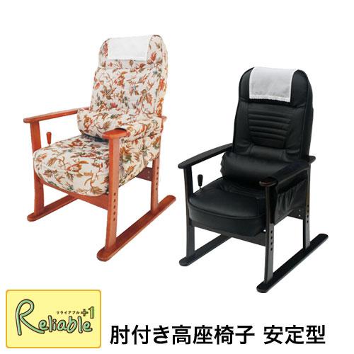 肘付き高座椅子 安定型 ベージュフラワー(83-884) BKレザー(83-885) ヤマソロ 高座椅子 ガス式無段階リクライニング リクライニングチェア 座面高さ調節 座面4段階調節 肘付き【C/197】