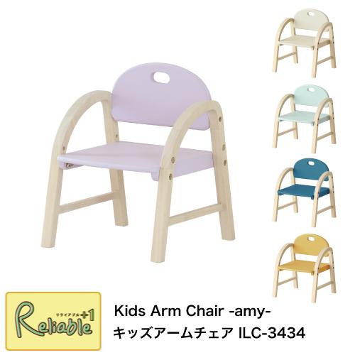 遊びもお勉強の時も一緒に 往復送料無料 キッズアームチェア ILC-3434 Kids Arm Chair -amy- 軽量 幼児 子供用椅子 木製 キッズチェア 2-Y102 かわいい 通常便なら送料無料 市場株式会社 幼稚園 保育園 アイラボ S 87 Y i-Lab カラフル