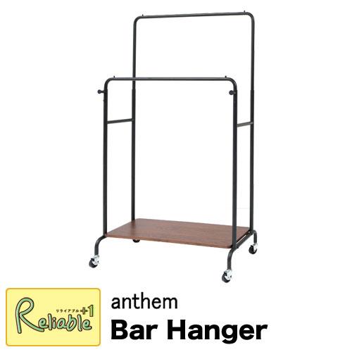 anthem アンセム バーハンガー ANH-3048BR Bar Hanger 棚 収納 木 スチール 市場株式会社 市場家具【N/S/166.5】