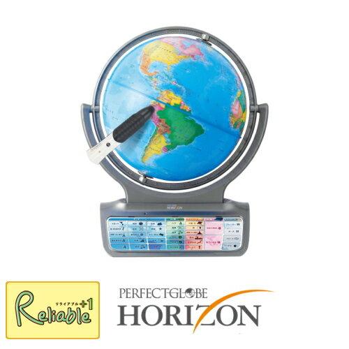 【あす楽対応】パーフェクトグローブ ホライズン しゃべる地球儀 地球儀 PG-HR14