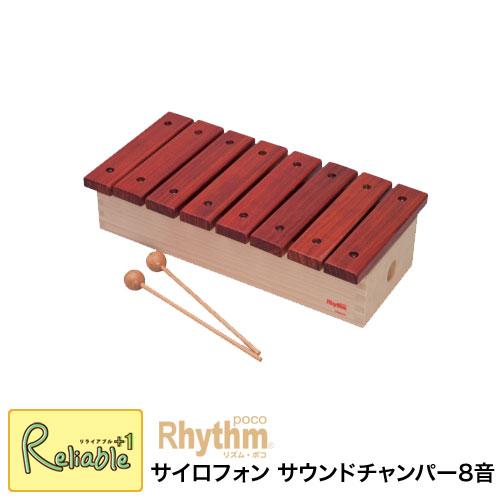 ※納期お問い合わせください※ リズム・ポコ サイロフォン サウンドチャンパー 8音 Xylophone Sound chanper ナカノ RP-1200/XY 木製 白木 モダンテイスト ナチュラル 木琴