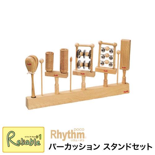 ※納期お問い合わせください※ リズム・ポコ パーカッション スタンドセット Percussion stand set ナカノ RP-950/PS 木製 白木 モダンテイスト ナチュラル