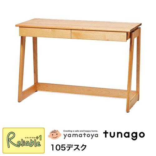 つなご/tunago 『 105デスク 』 105cm幅 大和屋【S/181】