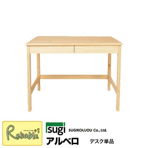2020年度 杉工場 【 アルベロ デスク 】完成品 天然木ヒノキ 無塗装 国産 デスク【S246】