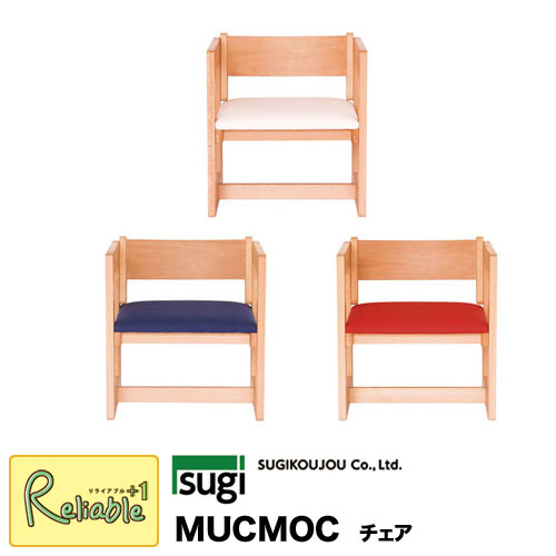 2019年度 杉工場 【 MUCMOC チェア MC-1Bブルー MC-1Rレッド MC-1Wホワイト 】ムックモック 木製チェア 組立品 【Y/S/146】