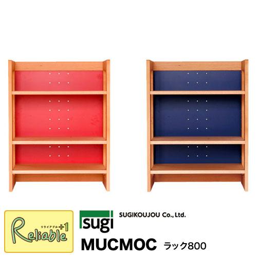 2019年度 杉工場 【 MUCMOC ラック800 MR-80WR MR-80WB 】ムックモック シェルフ 組立品【S162】