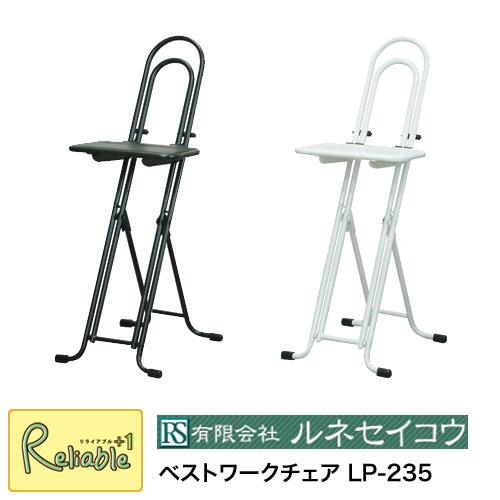 ベストワークチェア【LP-235 ブラック/ホワイト】ワーキングチェア 椅子 チェアー ワークチェア ルネセイコウ【Y/S/142】【Y/S/2-154】