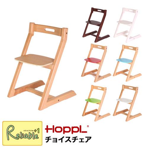 ※一部8月末入荷予定※ チョイス チョイスチェア 大人用 ハイチェア ダイニングチェア ベビーチェア キッズチェア 木製 Choice Chair ホップル HOPPL【147】