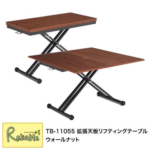 TB-11055 拡張天板リフティングテーブル 幅110 昇降式 ダイニングテーブル センターテーブル 高さ調節 キャスター付き 【222.5】