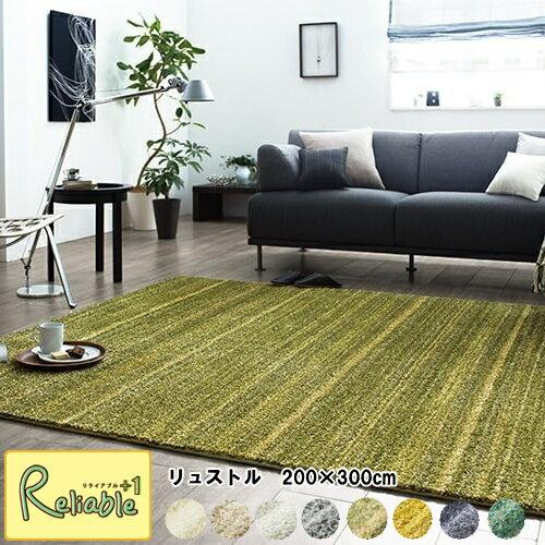 リュストル 200×300cm カーペット ラグ 長方形 スミノエ パイル シャギー【Y/S/235】