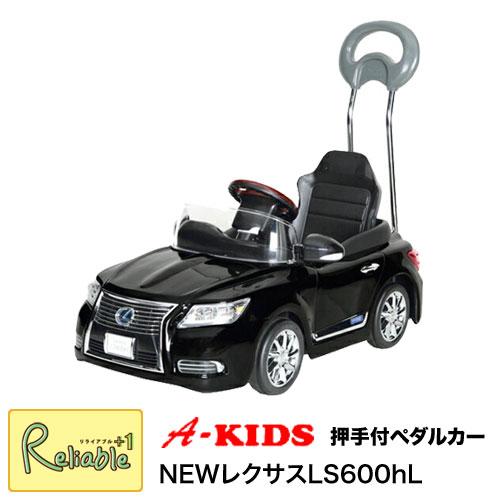 押手付きペダルカー【NEWレクサスLS600hL Sライトブラック(4985404060217)】押手式 ペダルタイプ ペダルカー 日本製 ニューレクサス レクサス【S/188】