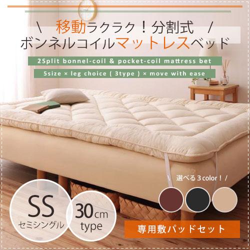 【セミシングル】寝具3点セット[分割式ボンネルコイルマットレスベッド(脚30cm)+敷きパッド+ボックスシーツ]/ベッド マットレス マットレス付き ボックスシーツ ボリューム