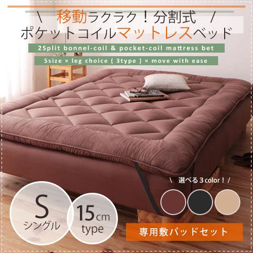 シングル 寝具3点セット[分割式ポケットコイルマットレスベッド(脚15cm)+敷きパッド+ボックスシーツ]/シングルベッド シングルベット 分割 脚付きマットレス 脚付きマットレスベッド マットレスベッド