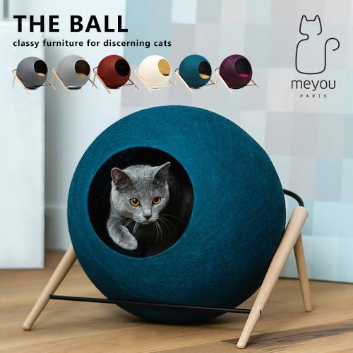 【MEYOU】THE BALL/猫 猫用 ペット ドーム ベッド ベット ネコ ねこ 猫ベッド 猫用ベッド ハウス おしゃれ オシャレ 爪 室内 ドームベッド おしゃれベッド ペットハウス モダン