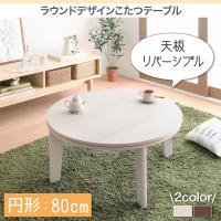 【期間限定クーポン配布中】こたつテーブル円形(W80) /こたつテーブル こたつ リビング テーブル リビングテーブル 白 おしゃれ 円形 こたつ おしゃれテーブル 円形テーブル リビングテーブルこたつ