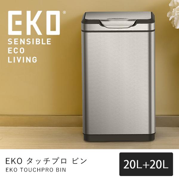 ダストボックス【20L+20L】/ダストボックス ゴミ箱 シンプルデザイン スマート エコ コンパクト 便利 衛生的 使いやすい 簡単 インナーボックス付き